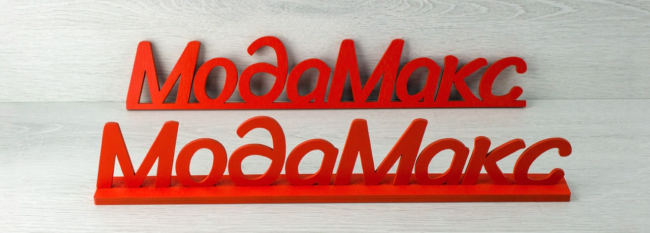 Буквы и слова из дерева