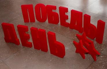 Окрашенные буквы из пенопласта ко Дню Победы