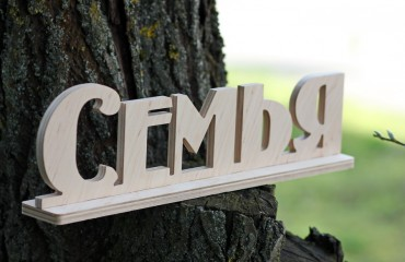 Деревянные буквы на подставке