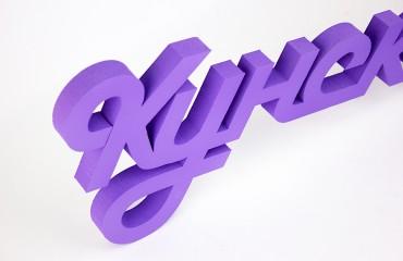 Окрашенные буквы из пеноплекса