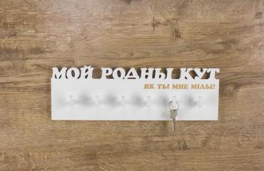 "Ключница ""Мой родны кут"""