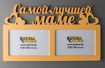 """Фоторамка """"Самой лучшей маме"""""""