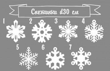 Снежинки из пенопласта, d30 см