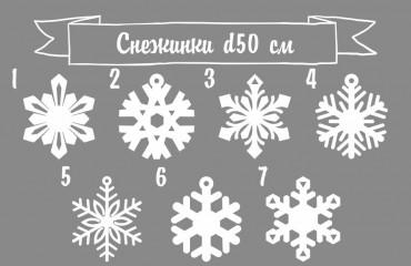 Снежинки из пенопласта, d50 см