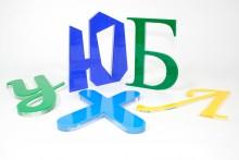 Комбинированные буквы из оргстекла