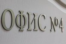 Буквы из пластика Rowmark